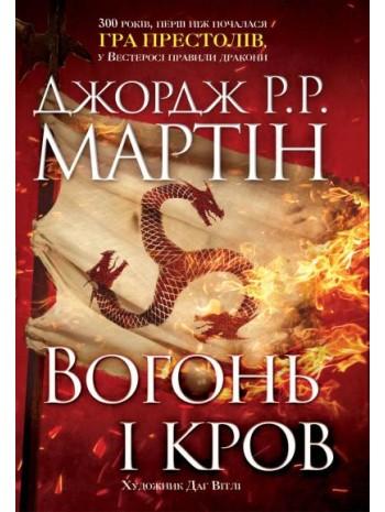 Вогонь і кров. За триста років до «Гри престолів». Історія Таргарієнів книга купить