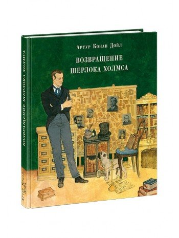 Возвращение Шерлока Холмса (илл. О. Пахомова) книга купить