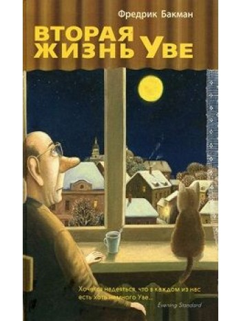 Вторая жизнь Уве книга купить
