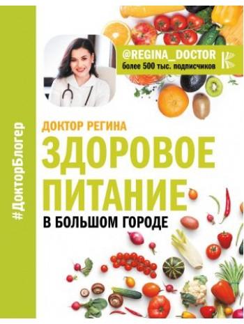 Здоровое питание в большом городе книга купить