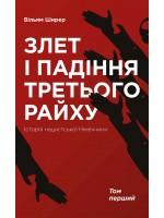 Злет і падіння Третього Райху. Історія нацистської Німеччини (том 1)