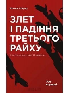 Купить Злет і падіння Третього Райху. Історія нацистської Німеччини (том 1)