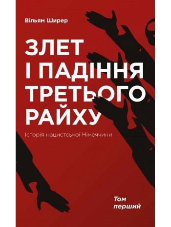 Злет і падіння Третього Райху. Історія нацистської Німеччини (том 1) книга купить