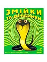 Змійки та драбинки