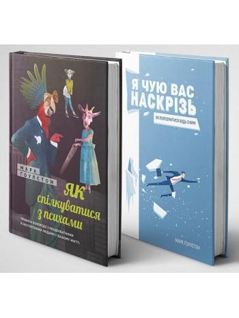 Комплект «Як спілкуватися з психами» і «Я чую вас наскрізь» книга купить