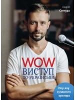 WOW-виступ по-українськи