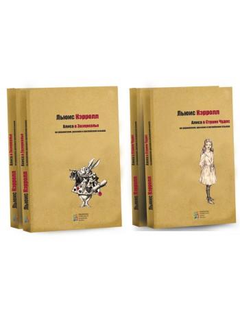 Алиса. Две части (комплект) книга купить