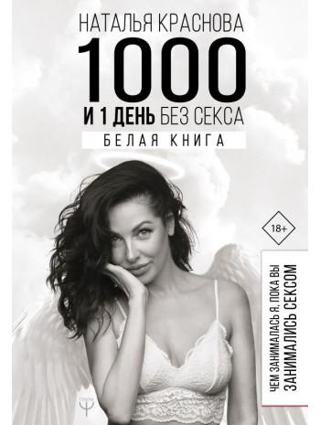 1000 и 1 день без секса. Белая книга. Чем занималась я, пока вы занимались сексом книга купить