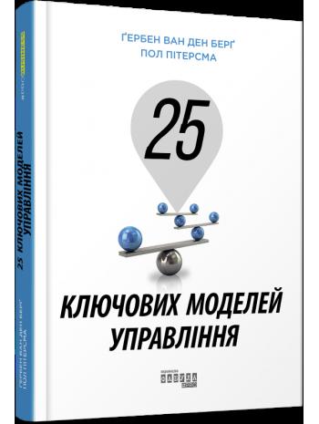 25 ключових моделей управління книга купить