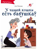 А у нашей кошки есть бабушка?