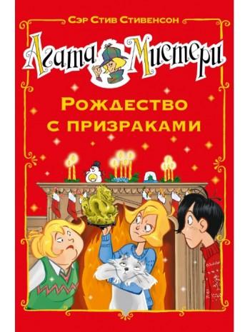 Агата Мистери. Рождество с призраками книга купить
