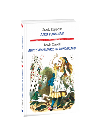 Аліса в Дивокраї. Alice's Adventures in Wonderland книга купить
