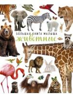 Большая книга малыша. Животные