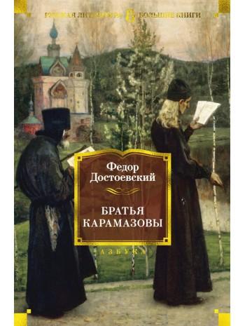 Братья Карамазовы книга купить