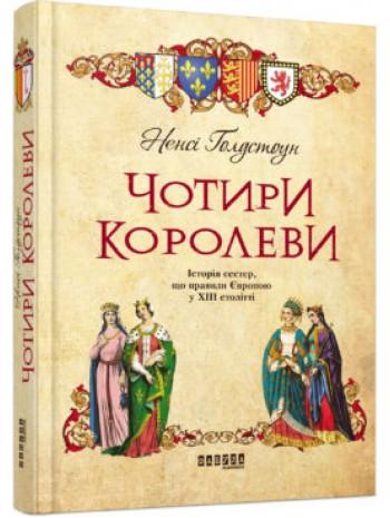 Чотири королеви книга купить