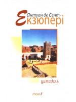 Цитадель. Твори в 4 т. Т. 2