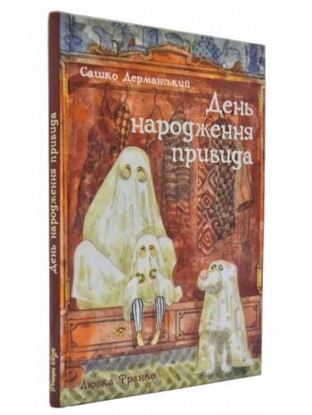 День народження привида книга купить