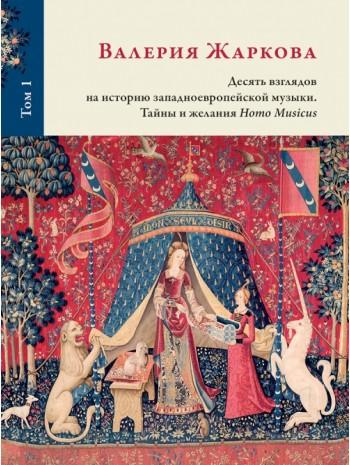 Десять взглядов на историю западноевропейской музыки. Тайны и желания Homo Musicus. Том 1 книга купить