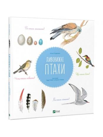 Дивовижні птахи книга купить