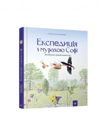 Експедиція з мурахою Софі книга купить