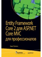 Entity Framework Core 2 для ASP.NET Core MVC для профессионалов