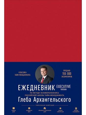 Ежедневник. Метод Глеба Архангельского. Executive version книга купить