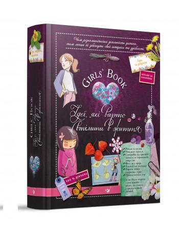 Girls' Book. Ідеї, які варто втілити в життя книга купить