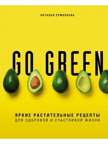 Go green. Яркие растительные рецепты для здоровой и счастливой жизни книга купить
