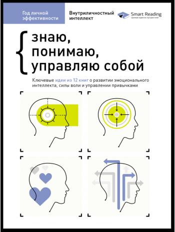 Год личной эффективности. Сборник №2. Внутриличностный интеллект + аудиокнига книга купить