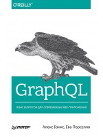 GraphQL. Язык запросов для современных веб-приложений
