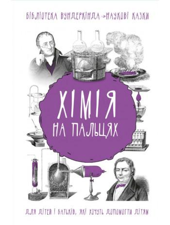 Хімія на пальцях книга купить