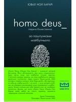 Homo Deus. За лаштунками майбутнього (МІМ)