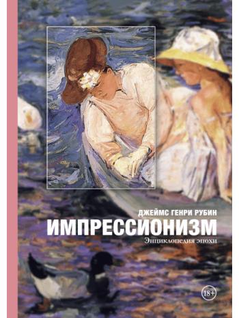Импрессионизм. Энциклопедия эпохи книга купить