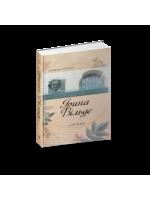 Ірина Вільде. Біографія