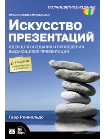 Искусство презентаций. Идеи для создания и проведения выдающихся презентаций. 2-е издание, исправленное и дополненное книга купить