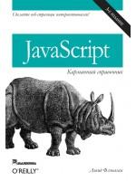 JavaScript. Карманный справочник, 3-е издание
