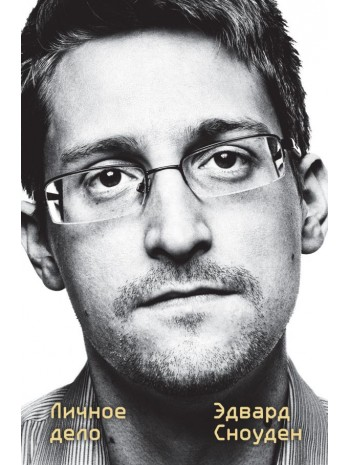 Эдвард Сноуден. Личное дело книга купить