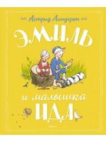 Эмиль и малышка Ида