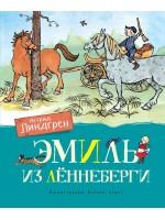 Эмиль из Лённеберги (илл. Бьёрна Берга)