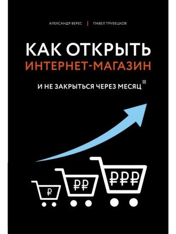 Как открыть интернет-магазин. И не закрыться через месяц книга купить
