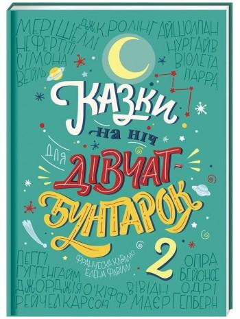 Казки на ніч для дівчат-бунтарок 2 книга купить