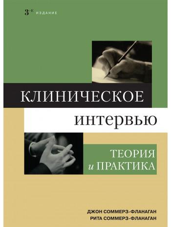 Клиническое интервьюирование, 3-е издание книга купить