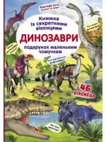 Книжка із секретними віконцями. Динозаври