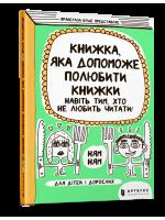 Книжка, яка допоможе полюбити книжки навіть тим, хто не любить читати!