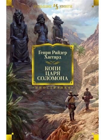 Копи царя Соломона книга купить