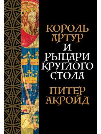 Король Артур и рыцари Круглого стола книга купить