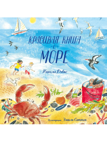 Красивая книга о море книга купить