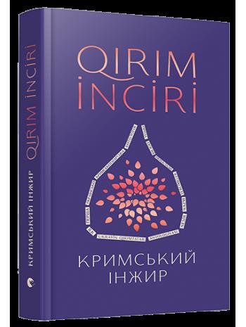 Кримський інжир книга купить