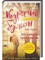 Курячий бульйон для душі. 101 історія про кохання