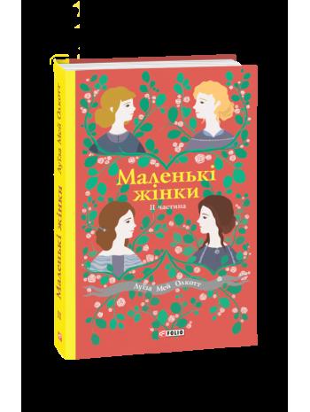 Маленькі жінки. 2 частина книга купить